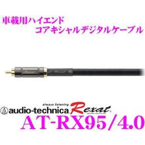 オーディオテクニカRexat AT-RX95/4.0 純銅 HiFC 3重シールド構造車載用コアキシャルデジタルケーブル4.0m|creer-net