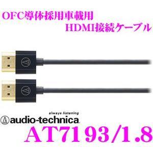 オーディオテクニカ AT7193/1.8 高画質・高音質OFC導体採用車載用HDMIケーブル creer-net