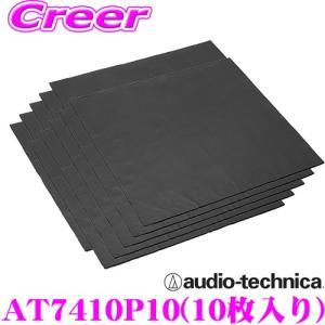 オーディオテクニカ AT7410P10 AquieT(アクワイエ) ダンピングアブソーバー インナーパネル/内張り用吸音材 creer-net