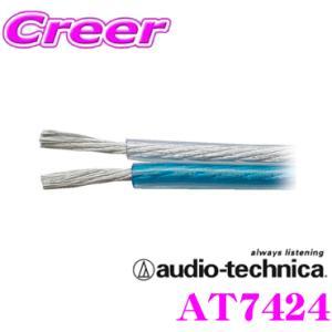 【在庫あり即納!!】オーディオテクニカ 12ゲージスピーカーケーブル AT7424(1m単位切売)|creer-net
