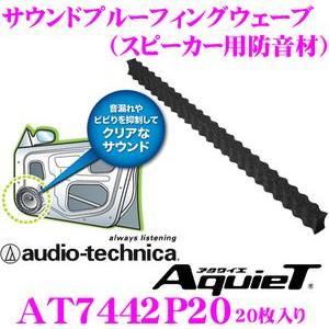 オーディオテクニカ AT7442P20 AquieT(アクワイエ)スピーカー周辺用防音材サウンドプルーフィングウェーブ creer-net