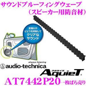 【在庫あり即納!!】オーディオテクニカ AT7442P20 1枚ばら売りAquieT(アクワイエ)スピーカー周辺用防音材サウンドプルーフィングウェーブ creer-net