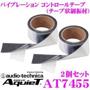 【在庫あり即納!!】オーディオテクニカ AT7455 バイブレーション コントロールテープ (テープ状制振材) 2個セット creer-net