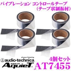 【在庫あり即納!!】オーディオテクニカ AT7455 バイブレーション コントロールテープ (テープ状制振材) 4個セット creer-net