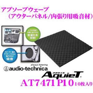 オーディオテクニカ AT7471P10 AquieT(アクワイエ) アブソーブウェーブ アウターパネル/内張り用吸音材 creer-net