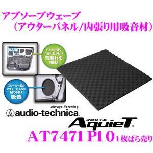 【在庫あり即納!!】オーディオテクニカ AT7471P10 1枚ばら売り AquieT(アクワイエ) アブソーブウェーブアウターパネル/内張り用吸音材 creer-net
