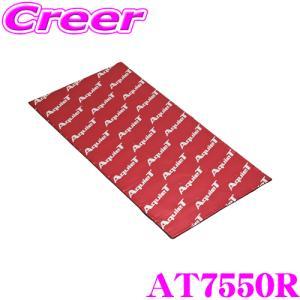 【在庫あり即納!!】オーディオテクニカ AT7550R AquieT(アクワイエ)高性能制振動材 1枚入り creer-net
