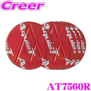【在庫あり即納!!】オーディオテクニカ AT7560R AquieT(アクワイエ) 高性能制振動材 4枚入り creer-net
