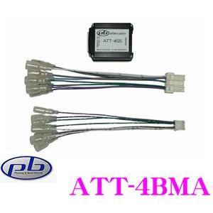 pb ATT-4BMA SSレベルアダプター|creer-net