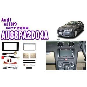 pbピービー AU38PA2D04A アウディA3(8P)オーディオ/ナビ取り付けキット|creer-net