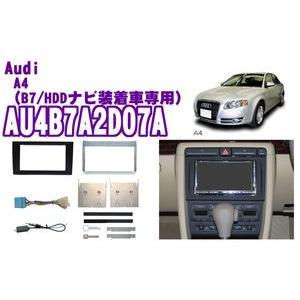 pb AU4B7A2D07A アウディA4(B7)オーディオ/ナビ取り付けキット|creer-net