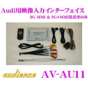 オーディエンス Audience AV-AU11 Audi用映像入力インターフェイス MMI装着車のみ(3G+MMI対応)|creer-net