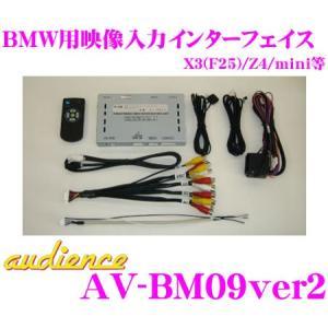 オーディエンス Audience AV-BM09ver2 BMW用映像入力インターフェイス 新メニュー画面モニター専用|creer-net