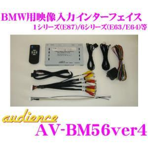 オーディエンス Audience AV-BM56ver4 BMW用映像入力インターフェイス 新・旧型iDrive装着車/旧メニュー画面モニター専用|creer-net
