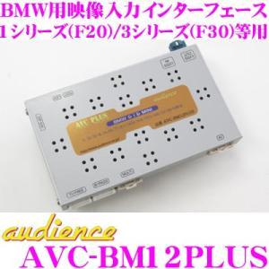 オーディエンス AVC-BM12PLUS BMW用映像入力インターフェイス BMW 1シリーズ(F20)3シリーズ(F30)等用  AV-BM12の後継品|creer-net