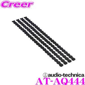 【在庫あり即納!!】audio-technica オーディオテクニカ AT-AQ444 サウンドプルーフィングウェーブ インナーパネル用防音材 4個入り 音漏れやビビりを抑制!! creer-net