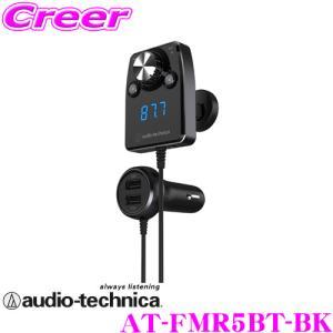 オーディオテクニカ AT-FMR5BT-BK FMトランスミッター Bluetooth USB 車載...