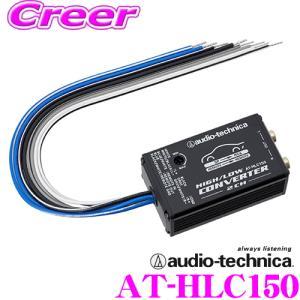 ・オーディオテクニカのハイローコンバータ、AT-HLC150です。 ・ライン/リモート出力のないヘッ...