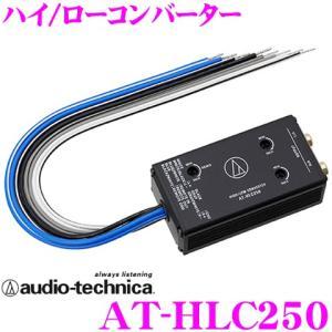 【在庫あり即納!!】オーディオテクニカ AT-HLC250 Hi-Loコンバーター 超高音質 ハイローコンバーター creer-net