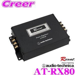 【在庫あり即納!!】オーディオテクニカ レグザット AT-RX80 車載用 パワーレギュレーター creer-net