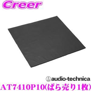 【在庫あり即納!!】オーディオテクニカ AT7410P10 1枚ばら売り AquieT(アクワイエ) ダンピングアブソーバー インナーパネル/内張り用吸音材 creer-net