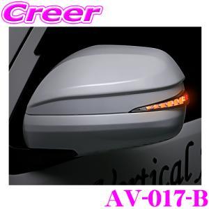 流れるLEDドアミラーウィンカーレンズ アベスト Vertical Arrowシリーズ AV-017-B 200系 ハイエース 1/2/3/4/5型 S-GL GLパック付車用 creer-net