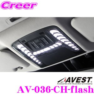LEDルームランプ アベスト Vertical Arrow Neoシリーズ AV-036-CH トヨタ 30系 アルファード/ヴェルファイア(前期)用 creer-net