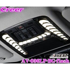 LEDルームランプ アベスト Vertical Arrow Neoシリーズ AV-036LP-BG-flash トヨタ 30系 アルファード/ヴェルファイア(後期)用 creer-net