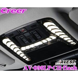 LEDルームランプ アベスト Vertical Arrow Neoシリーズ AV-036LP-CH-flash トヨタ 30系 アルファード/ヴェルファイア(後期)用 creer-net