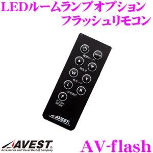 フラッシュリモコン AV-flash LEDルームランプ オプション アベスト Vertical Arrow Neoシリーズ creer-net