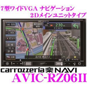 【在庫あり即納!!】カロッツェリア 楽ナビ AVIC-RZ06II 7V型 VGAモニター 180m...