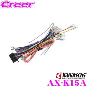 【在庫あり即納!!】カナテクス AX-K15A ケンウッド製 カーナビゲーション用 電源ケーブル|creer-net