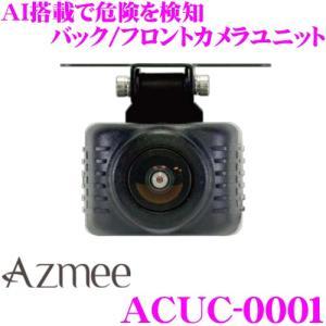 AIが危険を画面とブザーで警告! バック フロントカメラ ユニット Azmee アズミー ACUC-0001 高画質130万画素 CMOSセンサー/WDR機能搭載 creer-net
