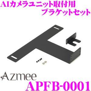 Azmee アズミー APFB-0001 フロントカメラ取付用ブラケットセット ACUC-0001をフロントカメラとして取付! creer-net