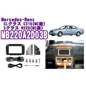 pb MB220A2D03B メルセデスベンツSクラス(W220MC後)CLクラス(C215MC後) オーディオ/ナビ取り付けキット|creer-net