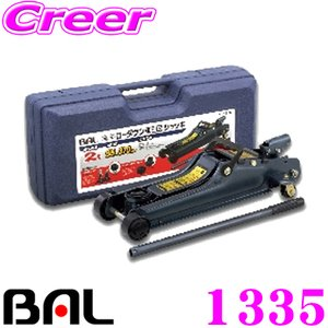 大橋産業 BAL1335 油圧式 ローダウン車対応ジャッキ
