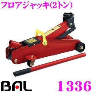 大橋産業 BAL1336 フロアジャッキ 2トン