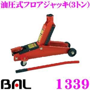 大橋産業 BAL1339 油圧式フロアジャッキ 3トン