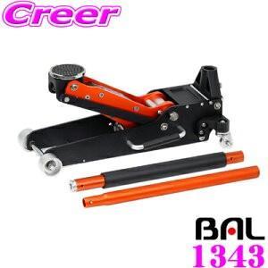 大橋産業 BAL 1343 油圧式アルミジャッキ 1.5t ダブルピストンで素早くジャッキアップ 耐...