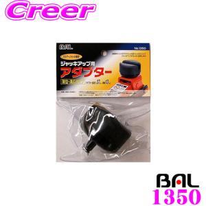大橋産業 BAL1350 ジャッキアップ用アダプター