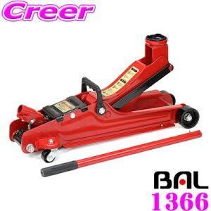 大橋産業 BAL 1366 油圧式フロアジャッキ 2.5トン 軽自動車・普通乗用車〜ミニバンをジャッ...