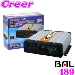 大橋産業 BAL 489 DC/AC正弦波インバーター 1800 定格出力:1800W 最大出力:2...