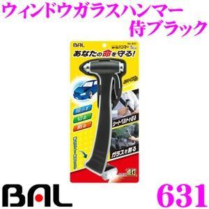 大橋産業 BAL 631 ウィンドウガラスハンマー 侍ブラック