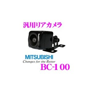 【在庫あり即納!!】三菱電機 BC-100 汎用リアカメラ|creer-net