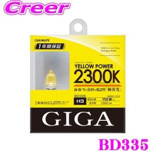 カーメイト GIGA BD335 H3 ハロゲンバルブ イエローパワー 2300K|creer-net