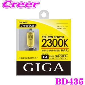 【在庫あり即納!!】カーメイト GIGA BD435 H4 ハロゲンバルブ イエローパワー 2300K|creer-net