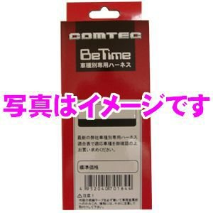 【在庫あり即納!!】コムテック Be-160 エンジンスター...