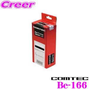 【在庫あり即納!!】コムテック Be-166 エンジンスターター用ハーネストヨタ/ダイハツ車用