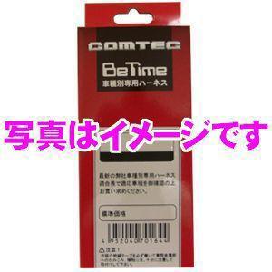 コムテック Be-870 エンジンスターター用ハーネスホンダ車用