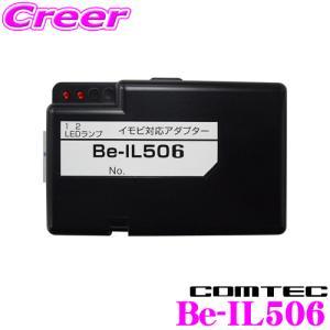 【在庫あり即納!!】コムテック Be-IL506 エンジンスターター用イモビ対応アダプター creer-net